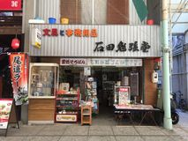 Old store front of a stationery shop, Onomichi, Hiroshima, Japan. Onomichi, Hiroshima, Japan - 18th December, 2017: Old store front of a stationery shop stock image