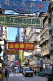 Old street with ad board, Hongkong Royalty Free Stock Images