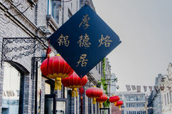 Old street with red lantern Royalty Free Stock Images
