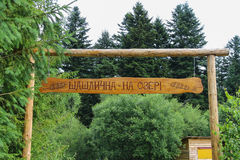 Old style wooden sign of Ukrainian restaurant in Carpathians. Schodnica, Ukraine - July 03, 2014: Old style wooden sign of Ukrainian restaurant in Carpathians Stock Photo