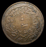 Old Turkish coin. With inscription in Arabic royalty free stock images