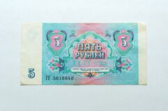 Old United Soviet Socialist Republic ruble banknote. Invalid russian money