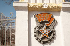 Old USSR wall relief, runner in a star. Sports emblem with a flag. Saying in Russian: Ready for labour and defence of the USSR Stock Image