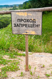 Old wooden sign with Russian text label Stock Photos