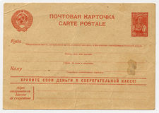 Old yellowed USSR postcard Royalty Free Stock Photos