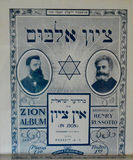 Old Yiddish Zion Music Album Cover Royalty Free Stock Photography