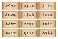 Olik kinesisk hälsningkalligrafi för mån- nytt år. stock illustrationer