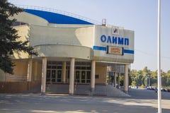 Olymp sport centre in Krasnodar Stock Photography