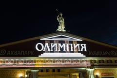 Olympia Aquapark Entrance Colonnade alla località di soggiorno di Mar Nero fotografie stock