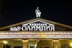 Olympia Aquapark Entrance Colonnade alla località di soggiorno di Mar Nero fotografie stock libere da diritti