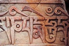 Om玛尼Padme垂悬了佛教佛经 免版税库存照片
