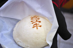Omi Beef Bun Stock Photo