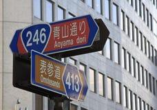 Omotesando street sign Royalty Free Stock Photography