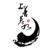 Onda do brushstroke do zen do vetor, tão boa quanto a água Imagem de Stock