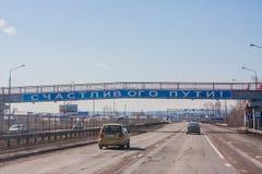Ondulación permanente, Rusia - 16 de abril 2016: La inscripción en dios del ` del puente Imágenes de archivo libres de regalías