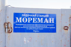 Ondulación permanente, Rusia - 11 de marzo 2017: La muestra en la puerta del metal Fotos de archivo