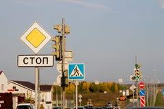 Ondulación permanente, Rusia - 26 de septiembre 2016: Semáforos y señales de tráfico Fotografía de archivo libre de regalías