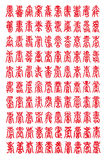 One hundred forms of the character�shou� Stock Images