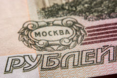 One hundred ruble bill, macro photography stock image