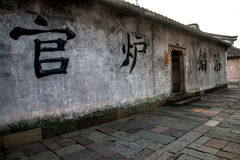 One of six southern town of Wuzhen smelting pot room ----- Stock Images