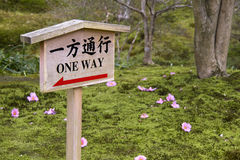 One way warning sign. In zen garden in Japan royalty free stock images