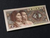 One zhongguo renmin yinhang note from China Stock Image