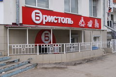 Online store. SONY DSC online store Bristol Cheboksary building sign entrance alcohol tobacco wine sale purchase Royalty Free Stock Photos