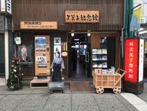 Old store front of a small memorial museum, Onomichi, Hiroshima, Japan. Onomichi, Hiroshima, Japan - 18th December, 2017: Old store front of a small memorial royalty free stock photography