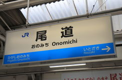 Onomichi train station Hiroshima Japan Royalty Free Stock Photo