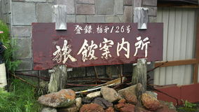 Onsen Sign. Age at Yumoto Onsen, Japan Stock Photo