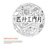 Onthaal aan het ontwerpconcept van China royalty-vrije illustratie