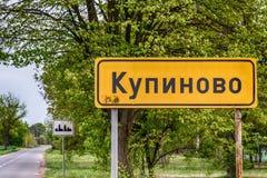 Onthaal aan Kupinovo, Servië stock afbeelding