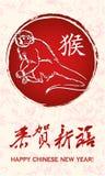 Oosters gelukkig Chinees nieuw jaar van de aap Royalty-vrije Stock Afbeelding