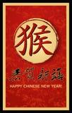 Oosters gelukkig Chinees nieuw jaar van de aap Stock Afbeeldingen