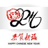 Oosters gelukkig Chinees nieuw jaar van de aap Stock Fotografie