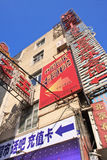 Openlucht reclame, Tchang-tchoun, China Royalty-vrije Stock Foto