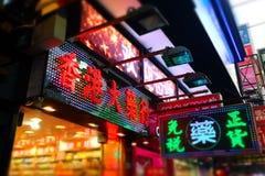 Opinião da arquitetura da cidade de Hong Kong com propagandas da abundância Fotos de Stock