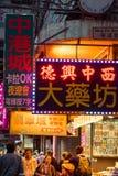Opinião da arquitetura da cidade de Hong Kong com propagandas da abundância Imagens de Stock