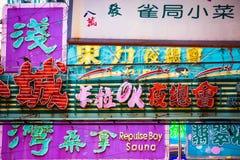 Opinião da arquitetura da cidade de Hong Kong com propagandas da abundância Fotografia de Stock Royalty Free