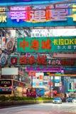 Opinião da arquitetura da cidade de Hong Kong com propagandas da abundância Imagem de Stock