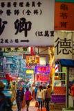 Opinião da arquitetura da cidade de Hong Kong com propagandas da abundância Fotografia de Stock