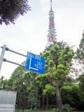 Opinión del día de la torre de Tokio, Tokio, Japón imagen de archivo libre de regalías