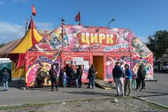 Opinión del verano sobre la tienda de la adrenalina rusa móvil del circo en soleado foto de archivo libre de regalías