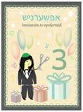 Opshernish m Приглашение к opshernish Еврейская стрижка ребенка s первого Иллюстрация вектора на предпосылке бесплатная иллюстрация