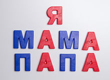 Ord: I mamma, farsa Cyrilic Royaltyfria Bilder