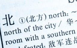 Ord North som är skriftligt i kinesiskt språk Arkivfoton