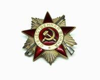 Orden de la guerra patriótica del 2do grado Fotografía de archivo