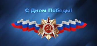 Orden de la guerra patriótica La celebración puede 9 Victory Day Imagenes de archivo