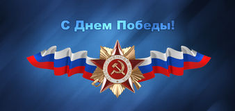 Order of the Patriotic war. Celebration may 9 Victory Day Stock Images