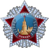 Order of Victory USSR Stock Images